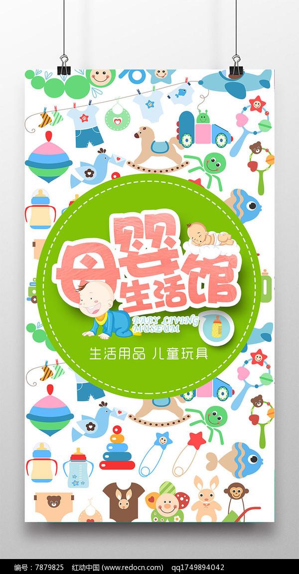 炫彩母婴生活馆海报图片