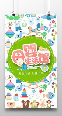 炫彩母婴生活馆海报