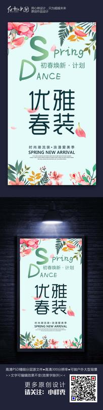 春装上市大气时尚商场海报设计