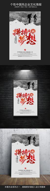大气中国风水墨企业文化海报展板