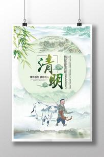 清明节缅怀祖先宣传海报模板