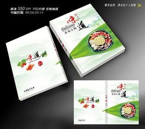 舌尖中国美封面设计