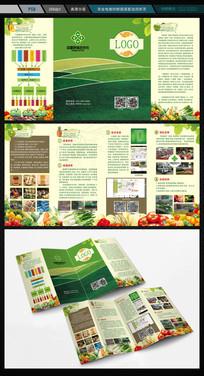 时鲜蔬菜配送推广四折页