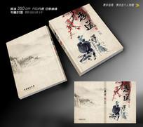 文学书籍封面设计