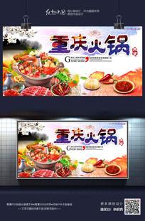 重新火锅时尚火锅美食餐饮海报