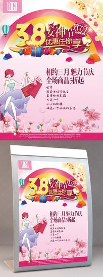 38女神节优惠促销活动宣传PSD海报