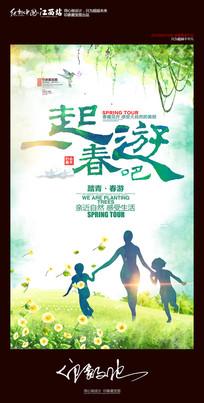 春游踏青活动主题海报设计