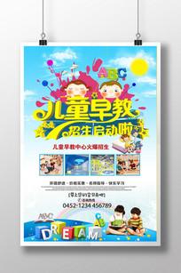 儿童早教招生海报设计模版PSD