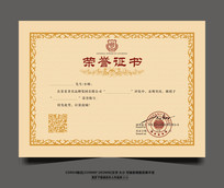 二维码时尚荣誉证书模板设计
