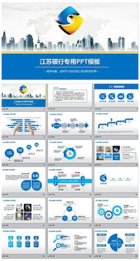 江苏银行专用动态PPT模板