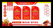 简约大气党建文化墙宣传展板