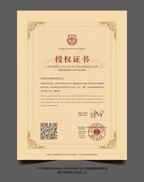 精品时尚品牌授权书设计CDR素材