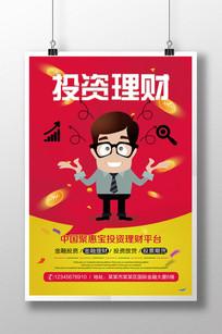 金融投资理财平台活动宣传海报设计