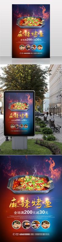 麻辣烤鱼活动促销宣传海报