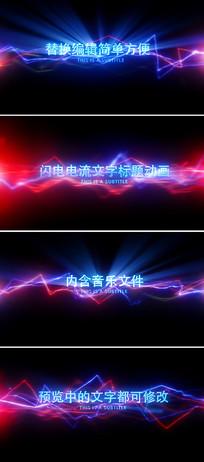 闪电特效文字宣传开场片头模板