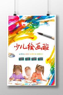 少儿绘画班招生宣传海报