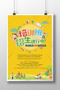 少儿培训班招生海报卡通儿童创意海报