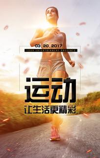 时尚跑步运动海报设计