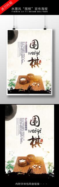 水墨风围棋海报