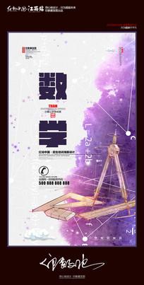 数学假期培训招生海报