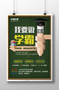 我要做学霸补习班教育培训招生宣传海报