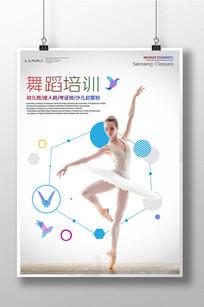 舞蹈培训学校海报模板