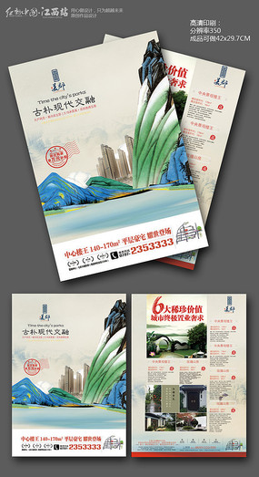 现代中式地产宣传单设计