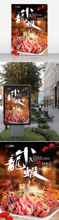 小龙虾创意海报设计