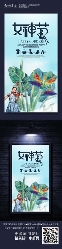 小清新时尚女神节节日活动海报设计