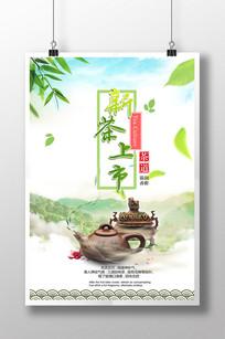 新茶上市广告海报