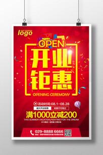 新店开业钜惠宣传海报