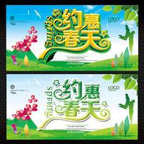 约惠春天春季促销海报设计