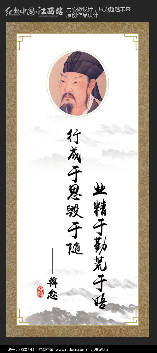 中国风学校名人名言标语展板图片