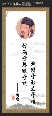 中国风学校名人名言标语展板