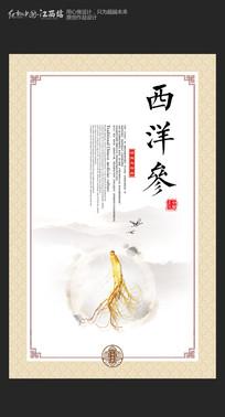 中国风中药西洋参海报设计
