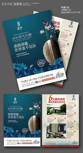中式地产海报传单设计