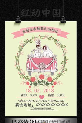 创意小清新婚礼指示水牌婚礼