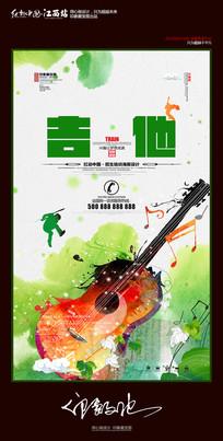 春季班吉他音乐培训招生海报