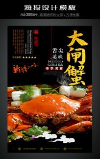 大闸蟹中国风美食海报