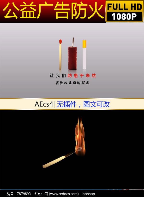 防火公益广告视频