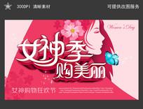 妇女节购物促销海报
