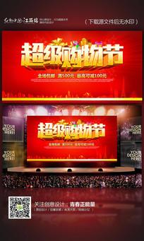 红色大气超级购物节促销海报设计