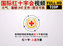 红十字会片头模板