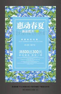 惠动春夏促销活动海报