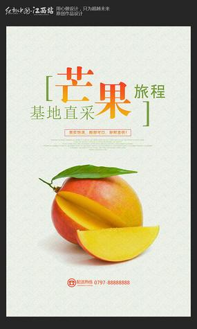 简约芒果水果海报设计