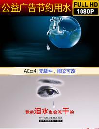 节约用水公益广告视频