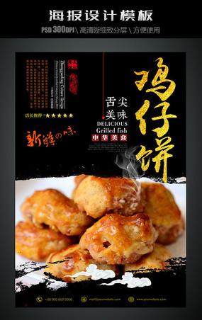 鸡仔饼中国风美食海报