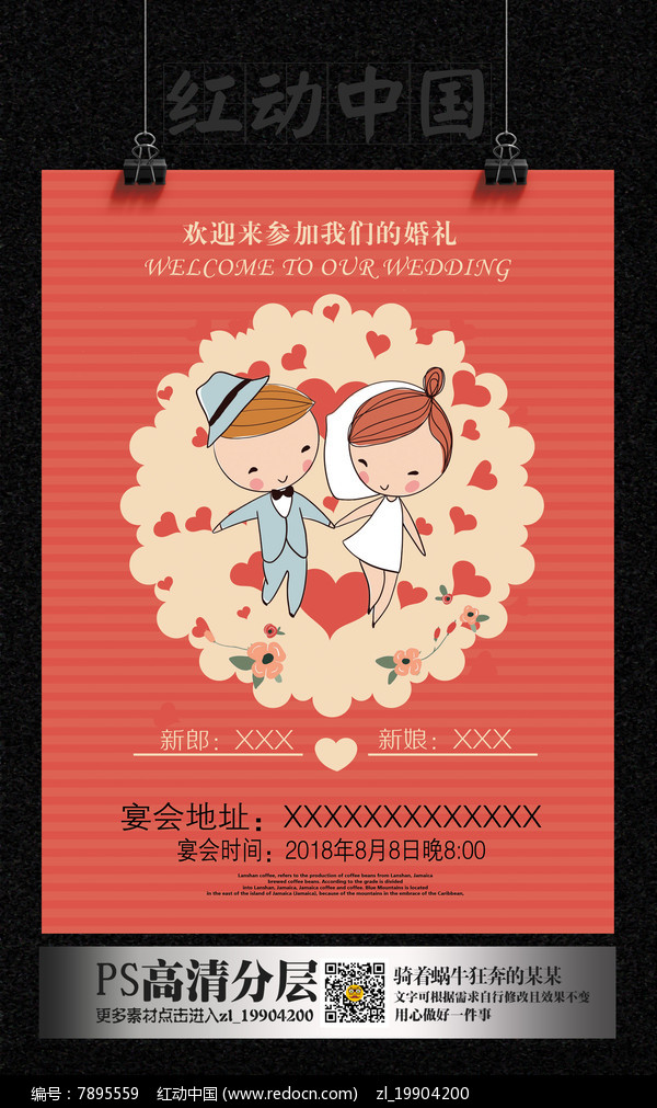 可爱婚礼水牌海报图片