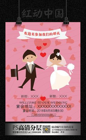 可爱小清新婚礼婚宴指示牌