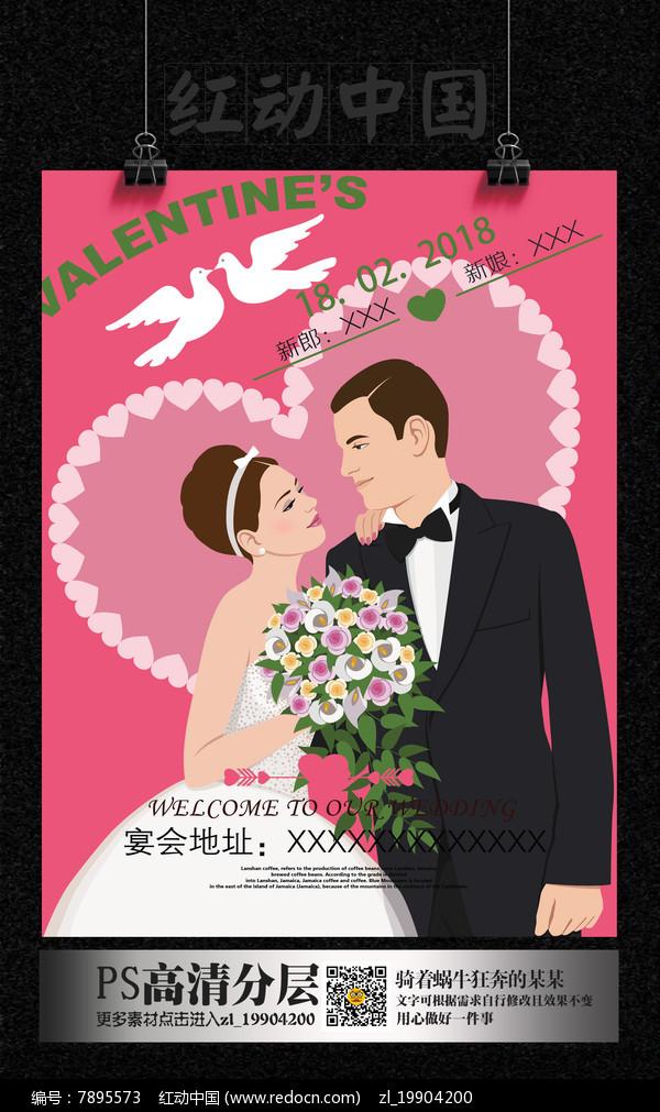 浪漫婚礼婚宴指示水牌图片
